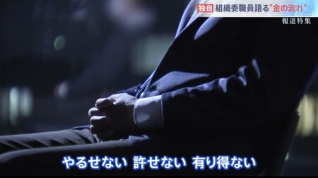 日本オリンピック委員会・経理部長、電車に飛び込み死亡 竹中平蔵の関与が疑われる