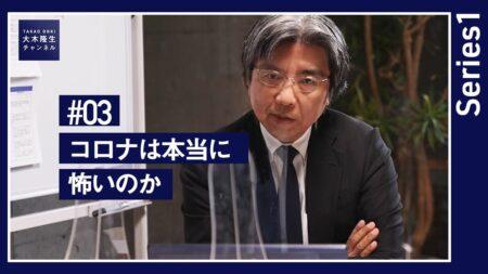 反コロナでもワクチンによる人口削減には前向きな慈恵医大・大木隆生は、麻生太郎とロスチャイルドの一味