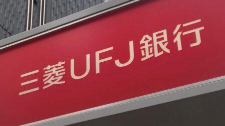 【これまた神様の裁き】三菱UFJ銀行のATM181台が停止
