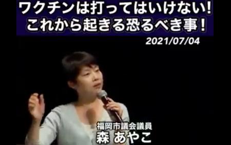 福岡市議会議員・森あやこ氏 政府が死者の出ることを想定してコロナワクチン接種を進めていることを暴露