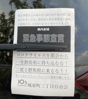 【コロナ脳】李家・創価学会の最重要拠点の群馬県で「群馬にコロナを持ち込むな・ネット上にナンバー晒す」などと他県ナンバー車に脅しの張り紙