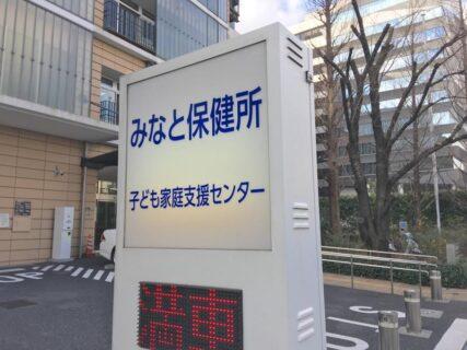 【コロナワクチンは無意味】東京都港区でワクチン接種後に131人が感染