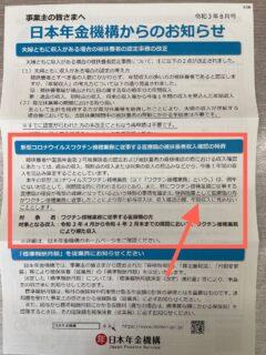 被扶養者が得たワクチン接種業務による収入は、年間収入に含めなくてもよいことが判明 金で釣って大量殺戮に加担させる日本政府