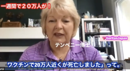 ファイザー社内関係者による内部告発「ファイザーワクチンによって1週間で20万人死亡した」日本でも前年に比べ死者35,000人以上増加の見込み