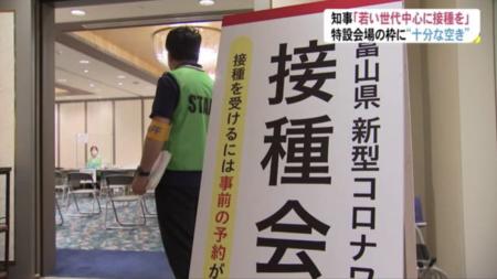 【富山県】若者にコロナワクチン接種を呼びかけるも、6千人の予約枠に対し78人しか集まらなかったことが判明