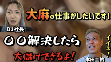 【東出融の悪あがき】本田圭佑とDJ社長が大麻ビジネスについて対談 屁理屈をこねて視聴者を洗脳