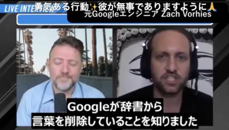 【創価企業Googleの元社員による内部告発】Googleは検索結果もYouTubeの再生回数やいいね!も全て操作し、庶民を洗脳してアメリカの国家転覆を謀っている