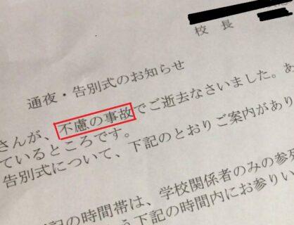 コロナワクチン接種の副反応で小学6年生の女児が死亡 学校側は「不慮の事故」として真実を隠蔽