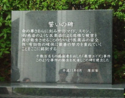 【コロナだけではない】こんなにあった! 日本の薬害 その背後に731部隊(岸信介=李家)の影