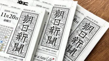 【朝日新聞】群馬人脈によって創設された御用新聞社 過去最大の赤字441億円