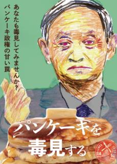 菅首相を批判する映画「パンケーキを毒見する」公式Twitterアカウントが一時凍結 しかし、全ては竹中平蔵の自作自演である可能性大