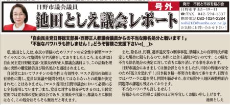 【人口削減に加担することが自民党に在籍できる必要条件】日野市議会議員の池田としえが、ワクチン反対を理由に自民党から除名処分