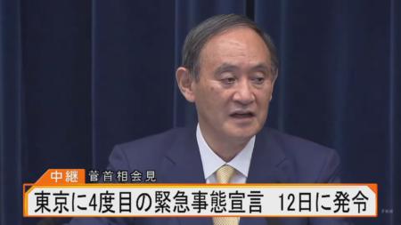東京都に4度目の緊急事態宣言発令 人口削減と李家による乗っ取りを促進する菅政権