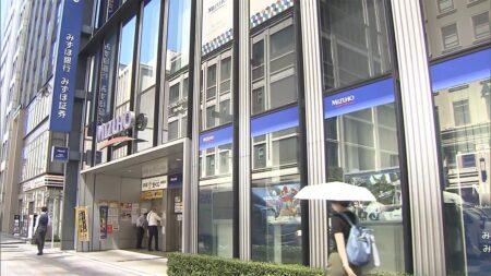 李家御用達の「みずほ銀行」今年5度目のシステム障害、社長ら陳謝 神様からの裁きか?