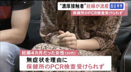 【嘘コロナによって殺される胎児】濃厚接触者となった妊婦がPCR検査を受けていないことを理由に産婦人科での診察を拒否され、流産
