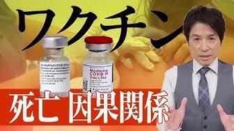 日本のローカルTV局CBCテレビがコロナワクチンの危険性について具体的に報道 多くの死者が出ていることにも言及