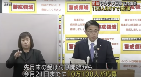 【愛知県】若者へのコロナワクチン接種促進のため、抽選で1万円の食事券が当たるキャンペーンを開始し、その矛盾に批判殺到